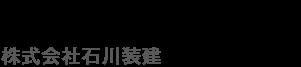 東京都あきる野・府中・八王子・福生・立川で内装工事・リフォーム工事するなら石川装建