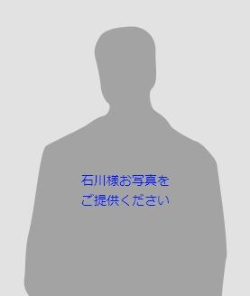 代表取締役  石川慎也